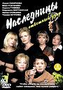 Фильм «Наследницы» (2001)