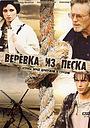 Сериал «Верёвка из песка» (2005)