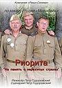 Фильм «Риорита» (2008)