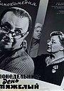 Фільм «Понедельник – день тяжелый» (1963)