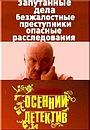 Сериал «Осенний детектив» (2008)