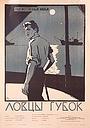 Фильм «Ловцы губок» (1960)