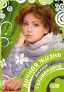 Сериал «Личная жизнь доктора Селивановой» (2007)