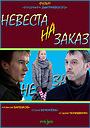 Фильм «Невеста на заказ» (2008)