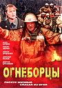 Сериал «Огнеборцы» (2003)