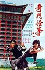 Фільм «Повара и кунг-фу» (1979)