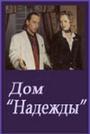 Сериал «Дом Надежды» (2000)