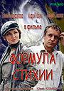 Сериал «Формула стихии» (2008)