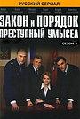 Сериал «Закон и порядок: Преступный умысел» (2006 – 2011)