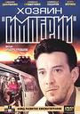 Фільм «Хозяин империи» (2001)