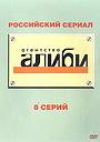 Сериал «Агентство «Алиби»» (2007)