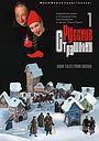Сериал «Русские страшилки» (2003)