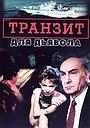 Сериал «Транзит для дьявола» (2002)