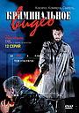 Серіал «Криминальное видео» (2008)