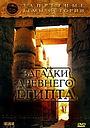 Фильм «Запретные темы истории: Загадки древнего Египта» (2005)