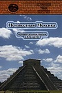 Фильм «Запретные темы истории: Неизвестная Мексика» (2007)