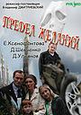 Сериал «Предел желаний» (2007)