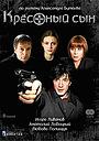 Сериал «Крестный сын» (2003)