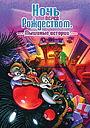 Мультфільм «Ночь перед Рождеством: Мышиные истории» (2002)