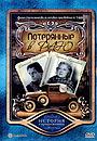 Фільм «Потерянные в раю» (2006)