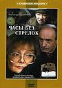 Фильм «Часы без стрелок» (2001)