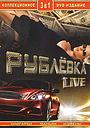 Сериал «Рублевка Live» (2005)