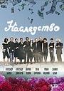 Сериал «Наследство» (2008)