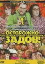 Сериал «Осторожно, Задов! или Похождения прапорщика» (2004 – 2006)