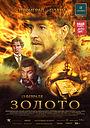 Фильм «Золото» (2012)