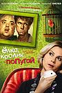 Фільм «Ёлка, кролик, попугай» (2007)
