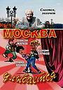 Сериал «Москва улыбается» (2008)