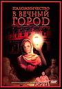 Сериал «Паломничество в Вечный город» (2005)