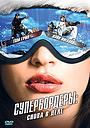 Фільм «Супербордеры: Снова в деле» (2008)
