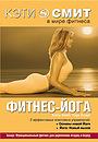 Фильм «Кэти Смит: Фитнес-йога» (2006)