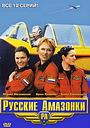 Сериал «Русские амазонки» (2002)