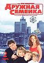 Сериал «Дружная семейка» (2003 – 2005)