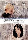 Сериал «Другая жизнь» (2003)