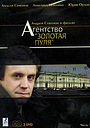Сериал «Агентство «Золотая пуля»» (2002)