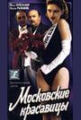 Фильм «Московские красавицы» (1992)