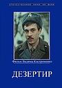 Фильм «Дезертир» (1990)