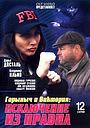 Сериал «Горыныч и Виктория» (2005)