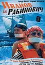 Сериал «Иванов и Рабинович» (2003)