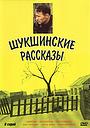 Сериал «Шукшинские рассказы» (2002)
