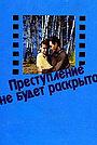 Фильм «Преступление не будет раскрыто» (1992)
