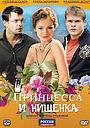 Сериал «Принцесса и нищенка» (2009)