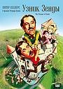 Фільм «Узник Зенды» (1979)