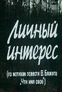 Фильм «Личный интерес» (1986)