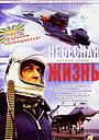Серіал «Небесная жизнь» (2005)