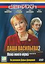 Фильм «Даша Васильева 2. Любительница частного сыска: Жена моего мужа» (2004)