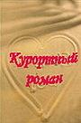 Сериал «Курортный роман» (2001)